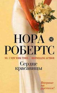 Сердце красавицы - Нора Робертс