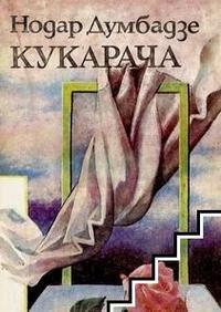 Думбадзе Нодар - Кукарача