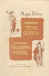 Твен Марк - Приключения Тома Сойера и Гекльберри Финна