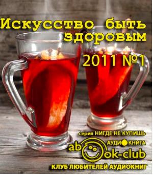 Искусство быть здоровым 2011-01