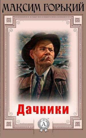 Горький Максим - Дачники