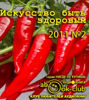 Искусство быть здоровым 2011-02