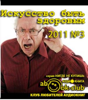 Искусство быть здоровым 2011-03