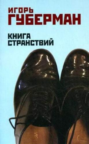 Губерман Игорь - Книга странствий