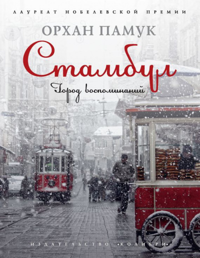 Памук Орхан - Стамбул. Город воспоминаний
