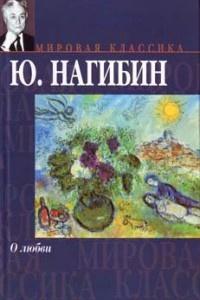 Нагибин Юрий - Маруся