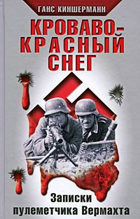 Киншерманн Ганс - Кроваво-красный снег. Записки пулеметчика Вермахта