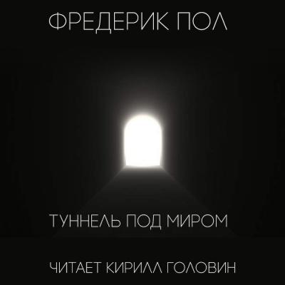 Пол Фредерик - Туннель под миром