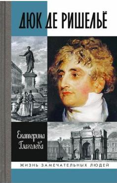 Глаголева Екатерина - Дюк де Ришелье