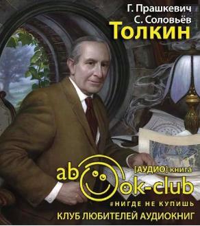Прашкевич Геннадий, Соловьёв Сергей - Толкин