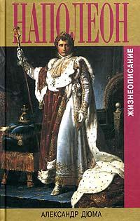 Дюма Александр - Наполеон
