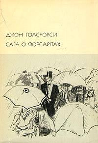 Серебряная ложка - Джон Голсуорси