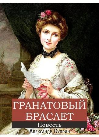 Куприн Александр - Гранатовый браслет