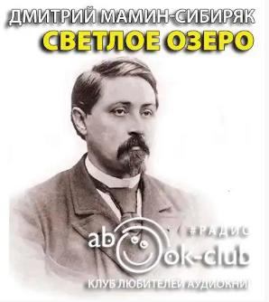 Мамин-Сибиряк Дмитрий - Светлое озеро