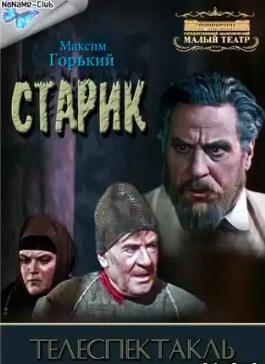 Горький Максим - Старик