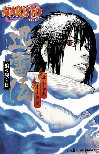 Акира Хигашияма - Хроники Саске: Волк, Воющий на Солнце