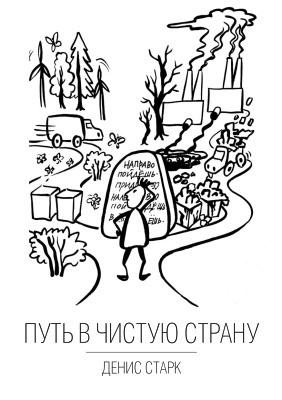 Старк Денис - Путь в чистую страну