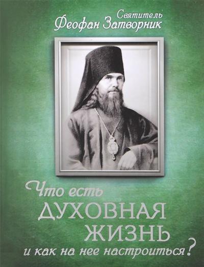 Феофан Затворник - Что есть духовная жизнь и как на нее настроиться