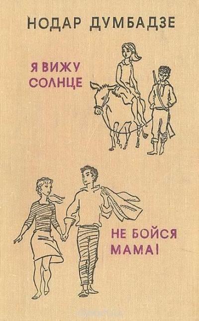 Думбадзе Нодар - Не бойся, мама!