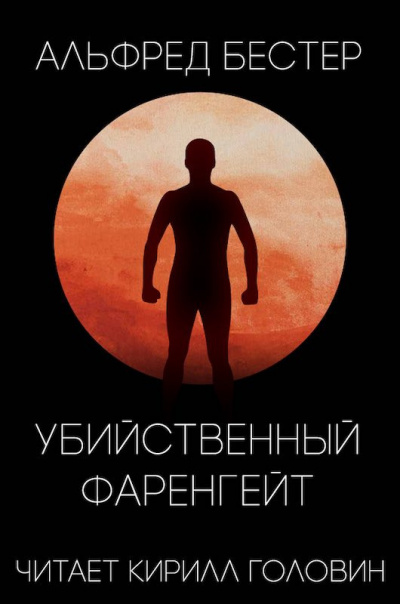 Бестер Альфред - Убийственный Фаренгейт