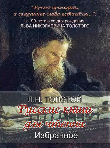 Толстой Лев - «Русские книги для чтения. Избранное»
