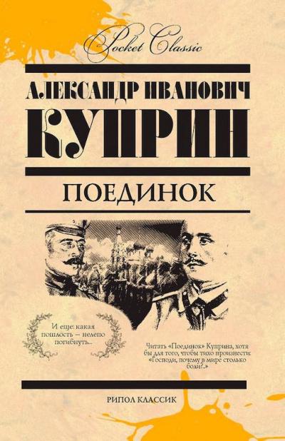Куприн Александр - Поединок