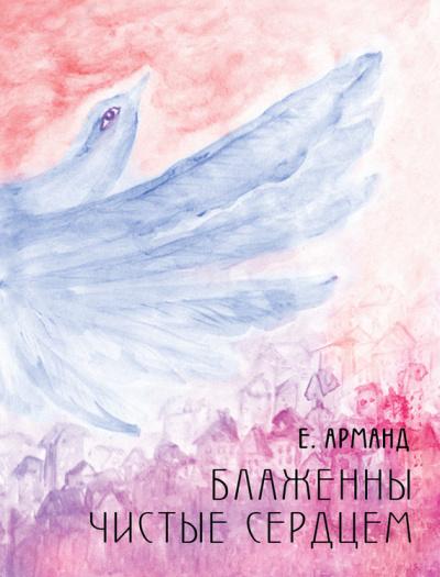 Арманд Елена - Блаженны чистые сердцем