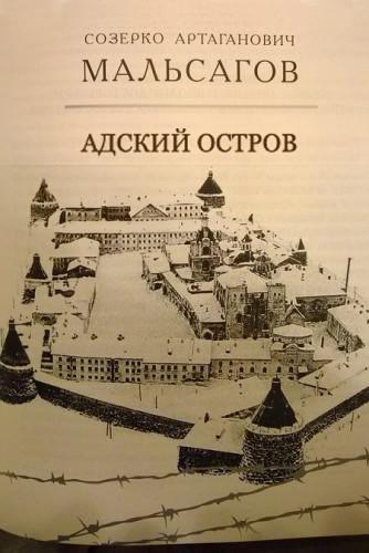 Мальсагов Созерко - Адский остров. Советская тюрьма на далеком севере