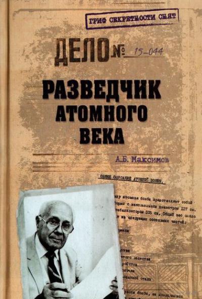 Максимов Анатолий - Разведчик атомного века