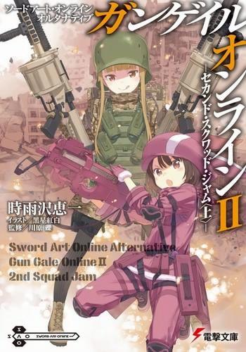 Сигусава Кэйити - Вторая «Схватка отрядов». Часть 1