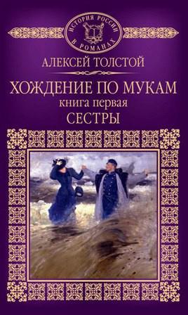 Толстой Алексей - Хождение по мукам. Сестры