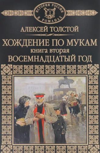 Толстой Алексей - Хождение по мукам. Восемнадцатый год