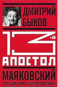 Быков Дмитрий - Тринадцатый апостол. Маяковский. Трагедия-буфф в шести действиях