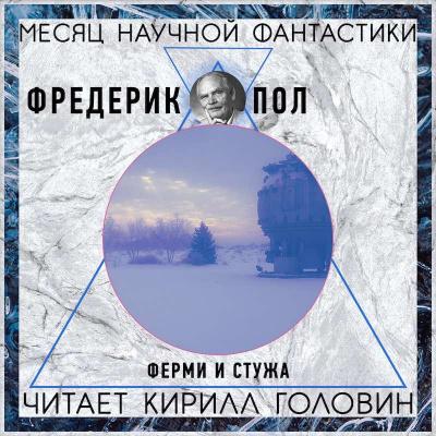 Пол Фредерик - Ферми и стужа