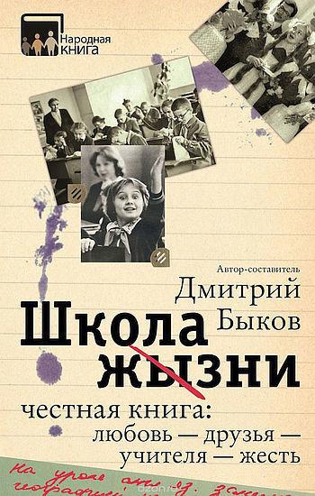 Быков Дмитрий - Школа жизни. Честная книга. Любовь – друзья – учителя – жесть
