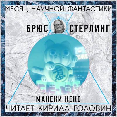 Стерлинг Брюс - Манеки-неко