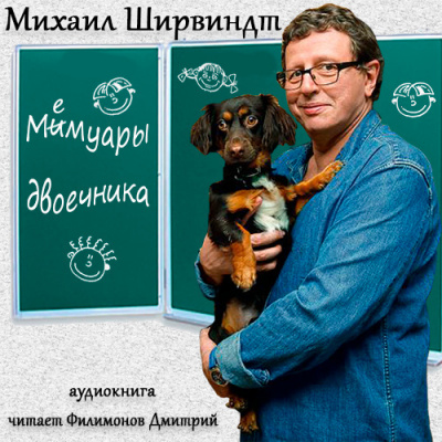 Ширвиндт Михаил - Мемуары двоечника