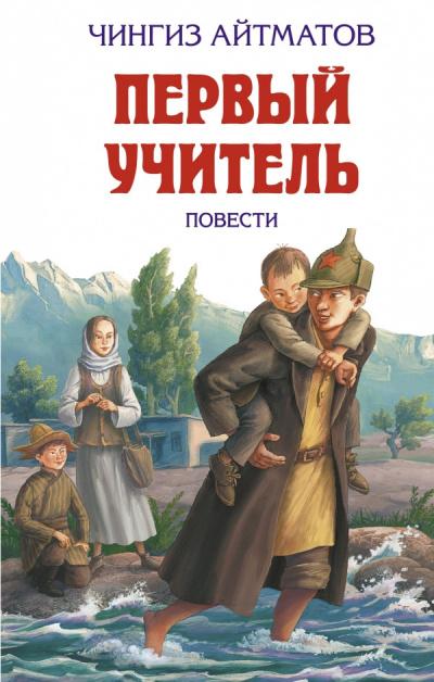 Айтматов Чингиз - Первый учитель