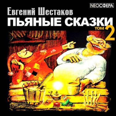 Шестаков Евгений - Пьяные сказки. Том 2
