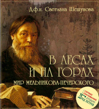 Шешунова Светлана - В лесах и на горах. Мир Мельникова-Печерского