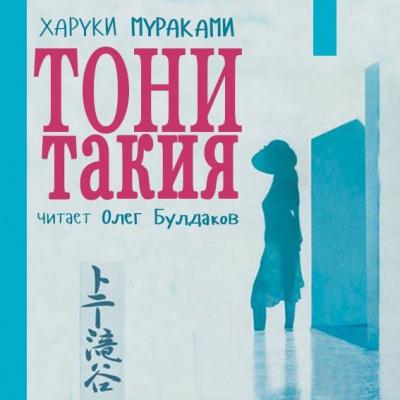 Мураками Харуки - Тони Такия