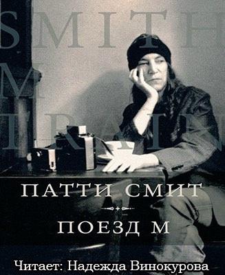 Смит Патти - Поезд М