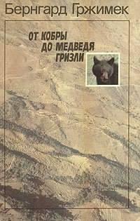 Гржимек Бернгард - От кобры до медведя гризли