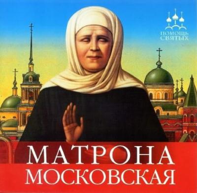 Серова Инна - Матрона Московская
