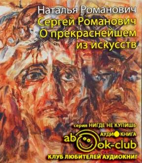 Романович Наталья - Сергей Романович. О прекраснейшем из искусств