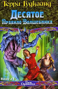 Гудкайнд Терри - Десятое правило волшебника, или Призрак