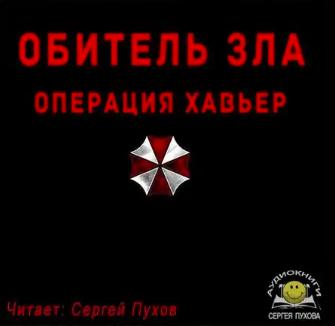 Solveig - Обитель зла. Операция Хавьер