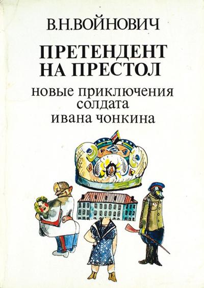 Войнович Владимир - Претендент на престол