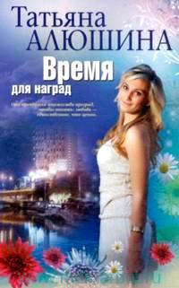 Время для наград - Татьяна Алюшина