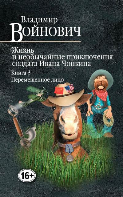Войнович Владимир - Перемещенное лицо
